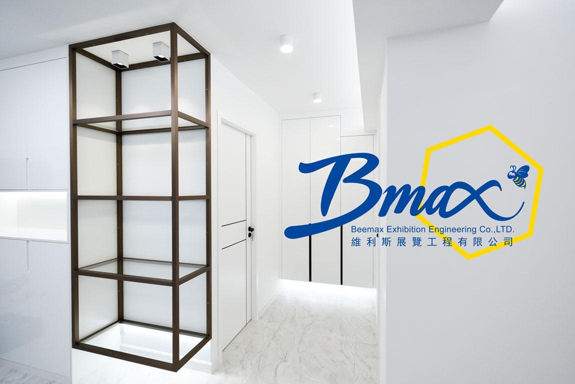 維利斯, 展覽, 工程, 澳門, Beemax, BMax, 室內設計, interior design, sam brandesign