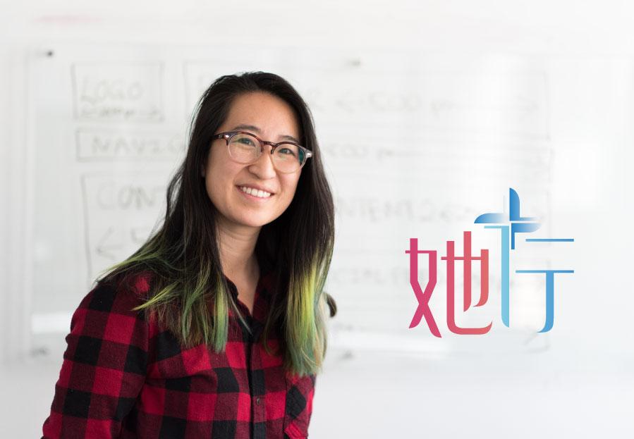 她行, 女性, 中國, 杭州, 品牌設計, 標誌設計, sam brandesign