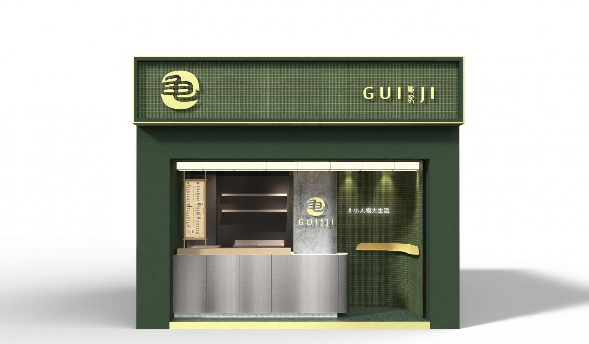 龜記茗品 | Guiji